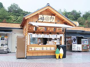 嬉野パーキングエリア(上り)