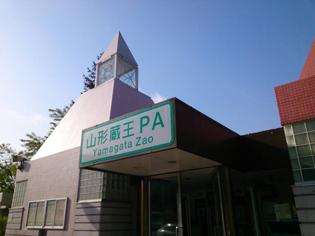 山形蔵王パーキングエリア(上り)