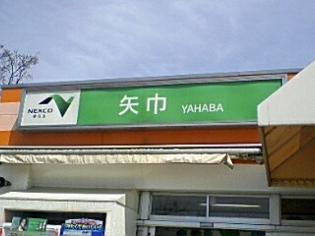 矢巾パーキングエリア(上り)