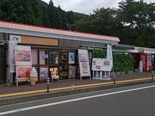 女形谷パーキングエリア(上り)