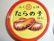 たらの子味付缶詰
