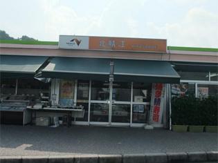 北鯖江パーキングエリア(上り)