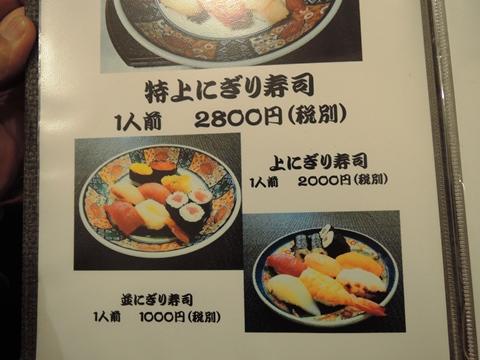 ゆう寿司②