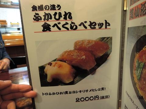 ゆう寿司③