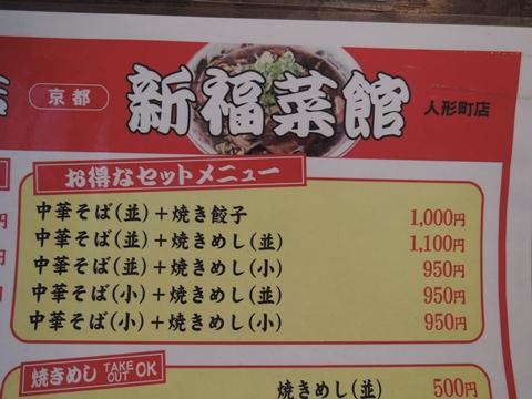 新福菜館②