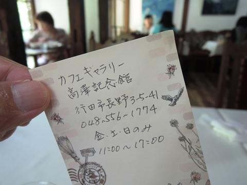 高澤カフェ⑤