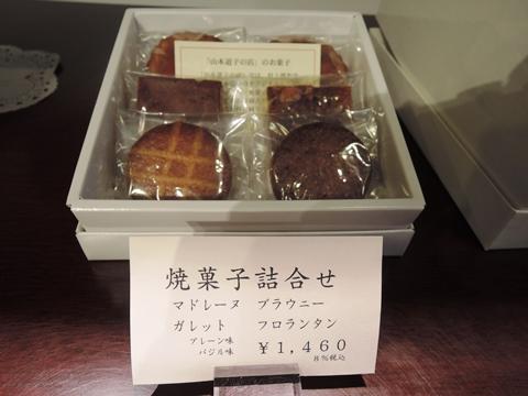山本道子の店③