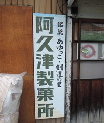 阿久津製菓④