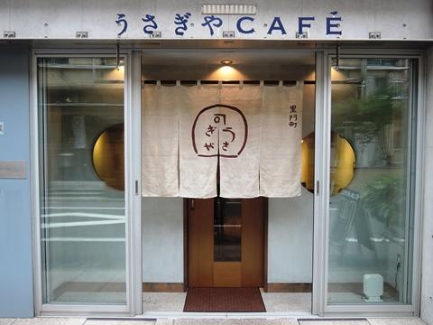 うさぎやカフェ①