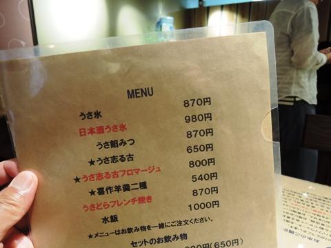 うさぎやカフェ②