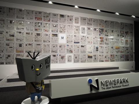 ニュースパーク①