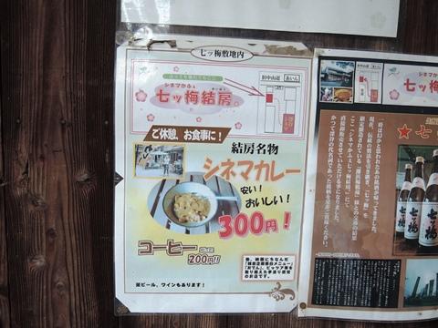 深谷シネマカフェ①