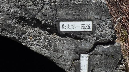 石炭歴史村抗口 (5)③