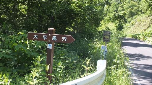 丸瀬大平風穴 (2)