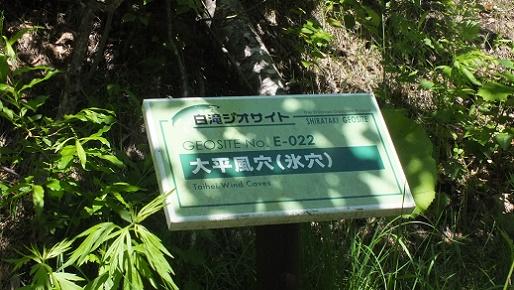 丸瀬大平風穴 (4)