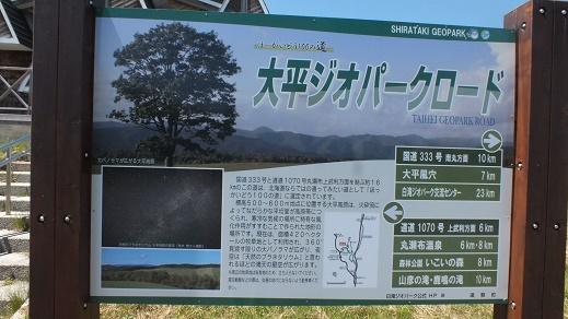 丸瀬大平ジオパーク (2)