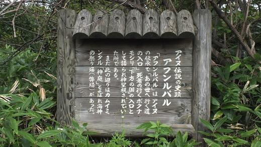 登別アフンルパル (8)