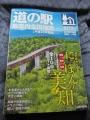 道の駅JAPAN