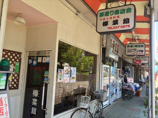 160809立川欅菜館001_R