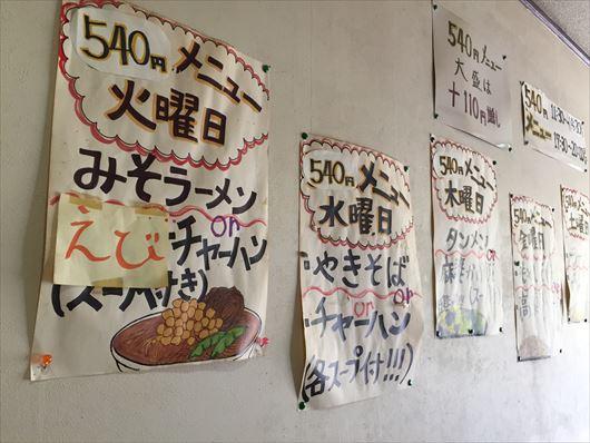160809立川欅菜館004_R