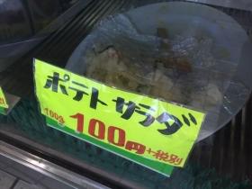 160812日野福井屋005_R