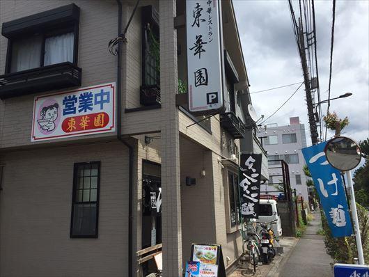 160816立川東華園003_R