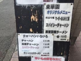 160816立川東華園008_R