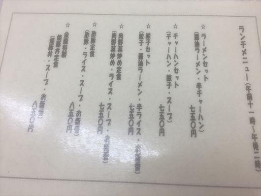160823府中金竜menyu‐001_R