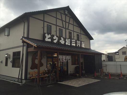 160819日野三河屋002_R