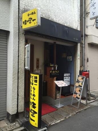 160907石神井味噌一001_R