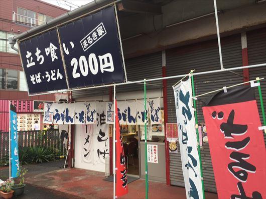 160924昭島市場「まるき家」001_R