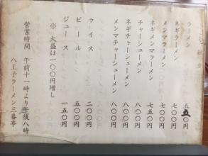 161008立川三番亭001_R