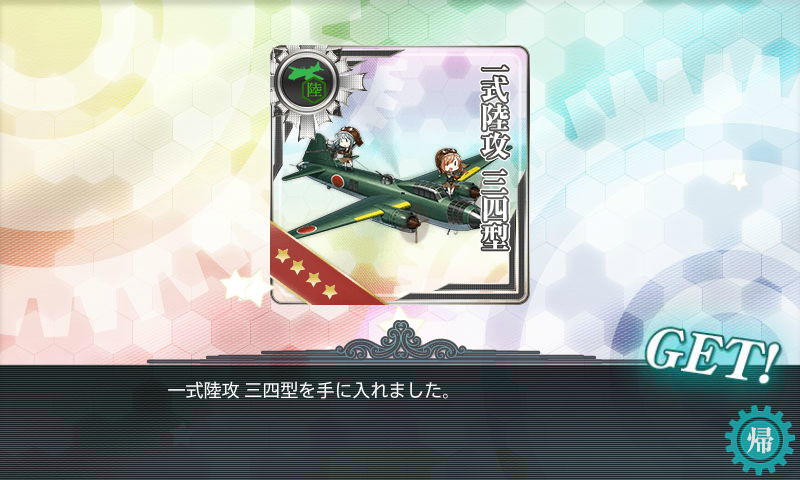 kancolle16081504.png