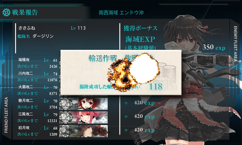 kancolle16081509.png