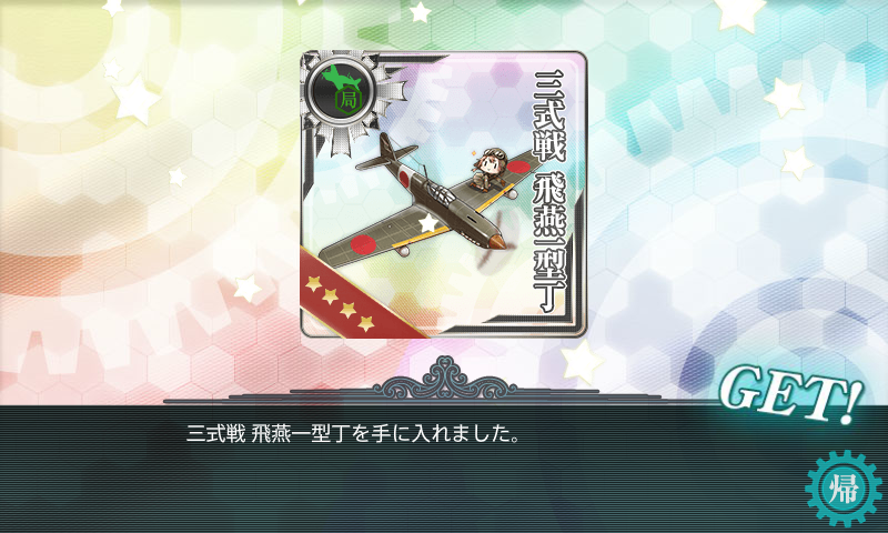 kancolle16081510.png