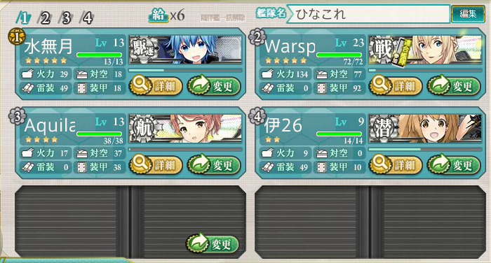 kancolle16082502.png