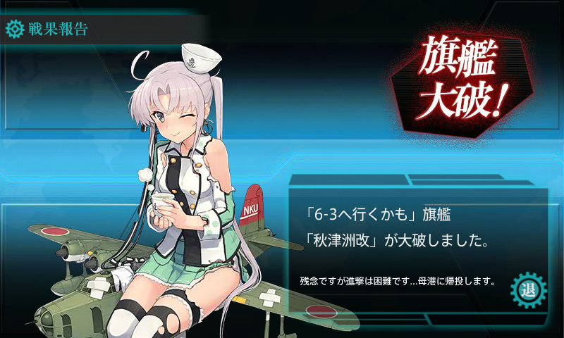 kancolle16101801.png