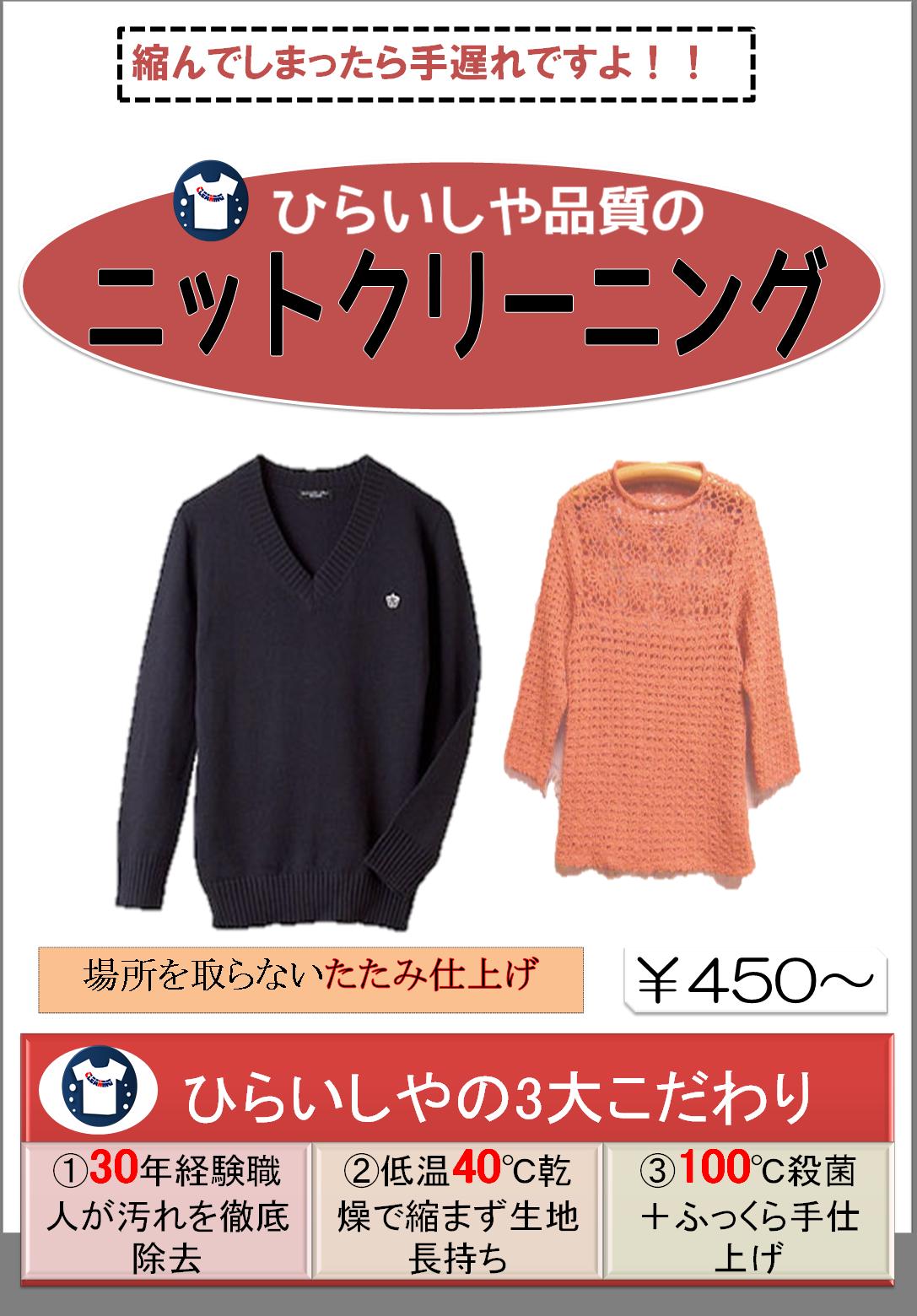 セーター ポスター 2016最新