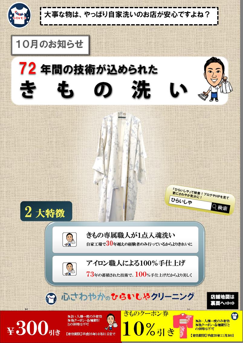 きもの SNS ポスター