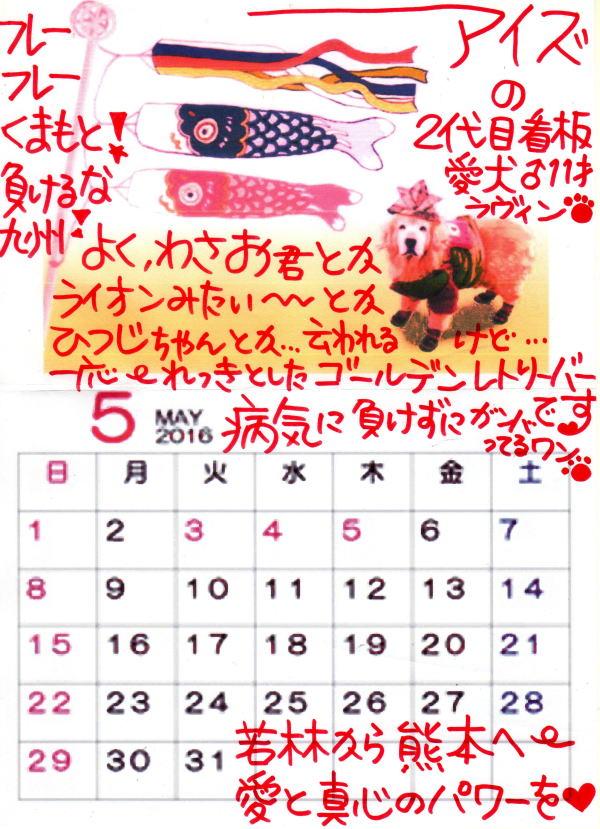 2016年5月ラヴィンカレンダー