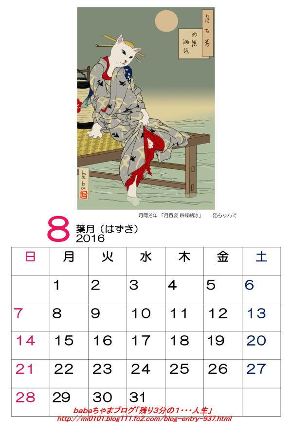 2016年8月babaちゃまカレンダー