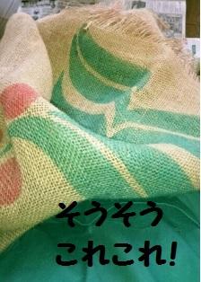 コーヒー豆袋