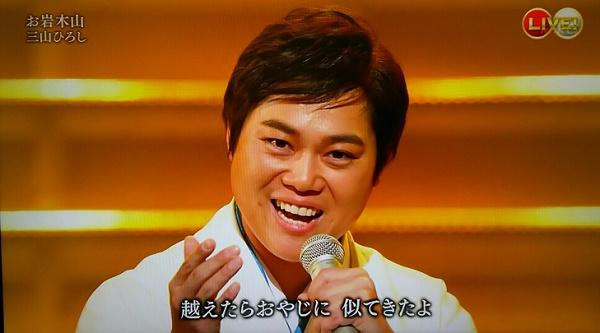 20160429用・三山ひろし