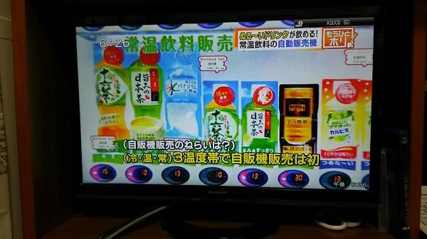 20160522用・テレビでも