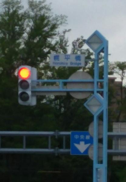 20160607用・幌平橋