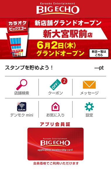 20160718用・スマホアプリ