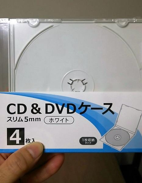 20160930用・CDケース