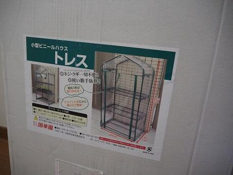 ベランダ用温室1