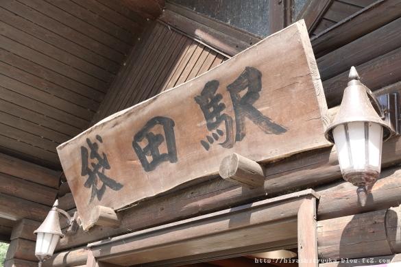袋田駅2-SN