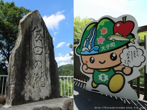 袋田の滝碑&たき丸-SD